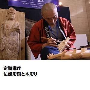 05「仏像彫刻と木彫り」.jpg