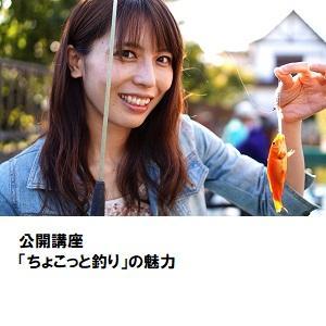 06「ちょこっと釣り」の魅力.jpg