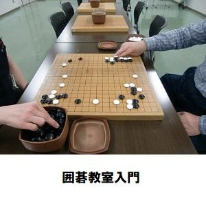 囲碁.jpg