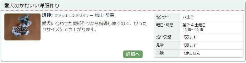 八王子3_愛犬.jpg