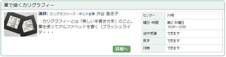 川崎01_カリグラフィー0115.jpg