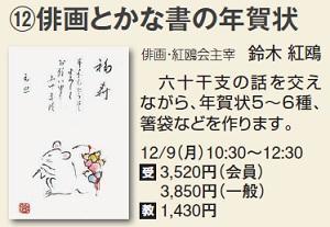 1209_横浜俳画年賀状.jpg