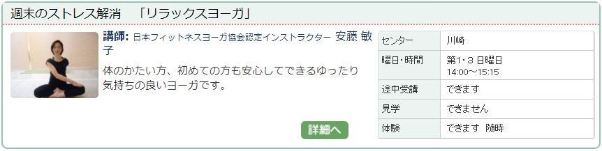 川崎1_ヨーガ1023.jpg