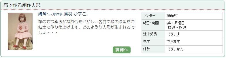 錦糸町3_創作人形1024.jpg