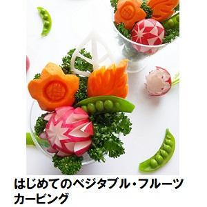 はじめての野菜・フルーツカービング.jpg