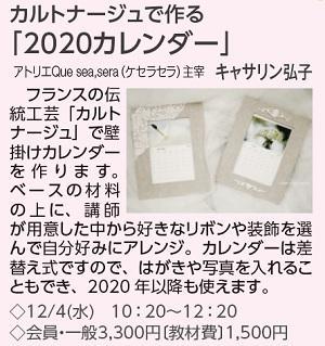 1204_八王子カレンダー.jpg