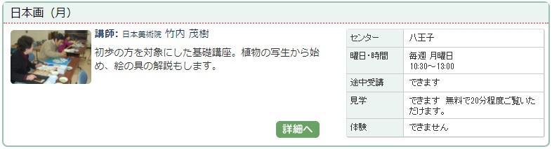 八王子03_日本画1205.jpg