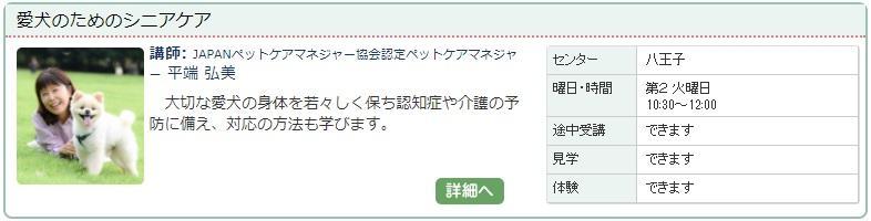 八王子3_シニアケア1119.jpg