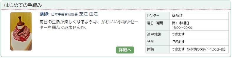 錦糸町1_手編み1023.jpg