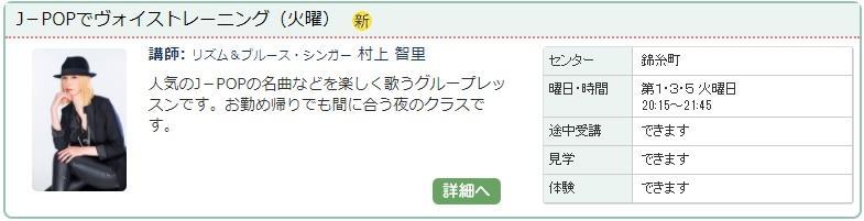 錦糸町1_ボイストレーニング1124.jpg