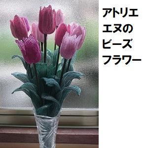 川越06_ビーズフラワー.jpg