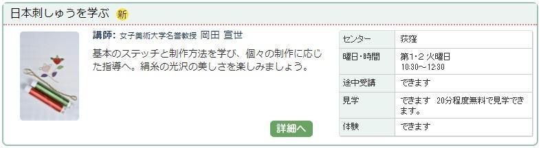 荻窪06_日本刺しゅう0121.jpg