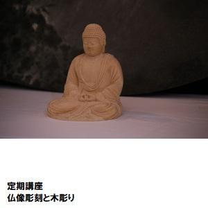 恵比寿07_「仏像彫刻と木彫り」.jpg