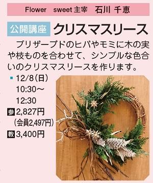 1208_浦和クリスマスリース.jpg