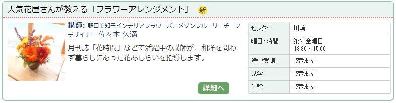 川崎02_花屋さん0115.jpg