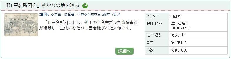 錦糸町3_江戸名所1016.jpg