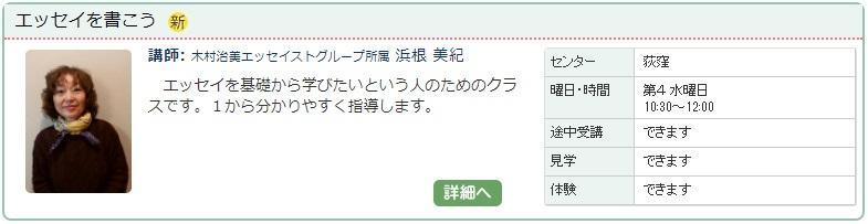 荻窪08_エッセー0121.jpg