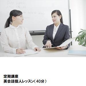 恵比寿_08「英語個人レッスン(40分)」.jpg