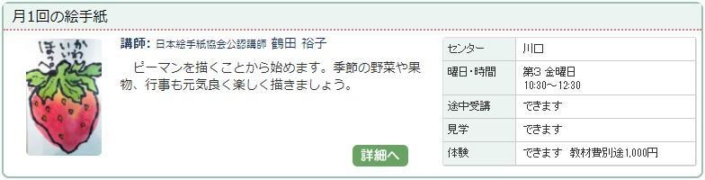 川口3_絵手紙1024.jpg