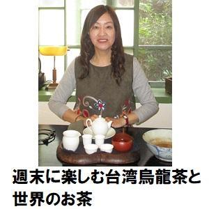 大宮10_)台湾茶.jpg