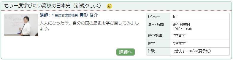 柏_日本史1013.jpg