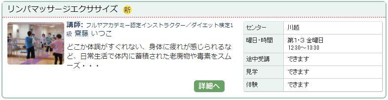 川越01_リンパ0120.jpg