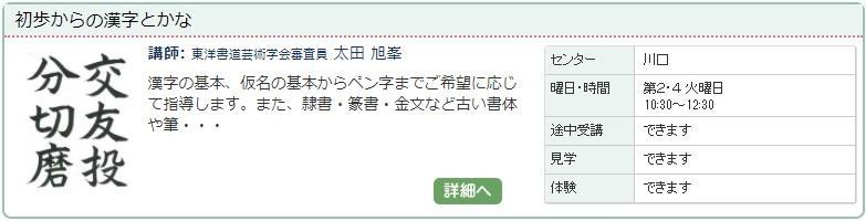 川口1_漢字とかな1114.jpg