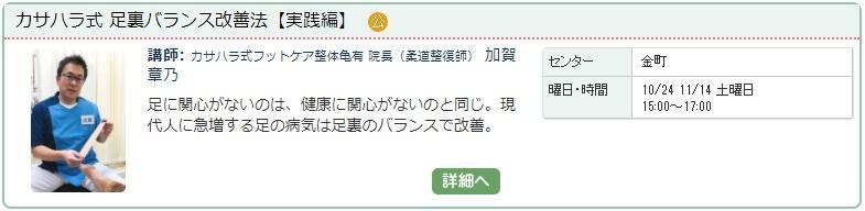 金町_カサハラ1011.jpg