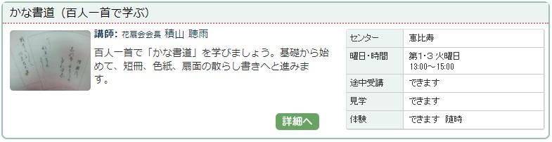 恵比寿03_かな1220.jpg