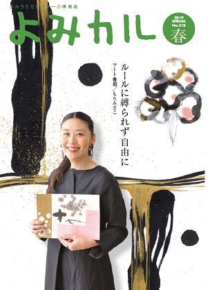 よみカル2019春表紙420-301.jpg