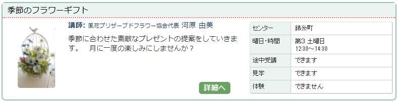錦糸町04_ギフト0122.jpg