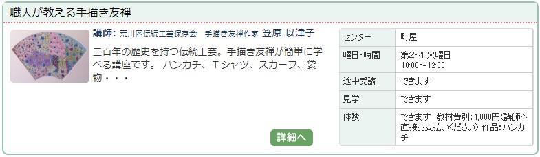 町屋01_友禅0110.jpg
