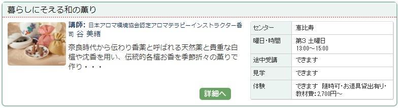 恵比寿02_薫り1220.jpg