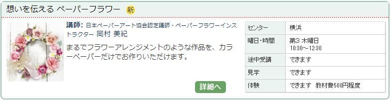 横浜01_ペーパーフラワー0115.jpg