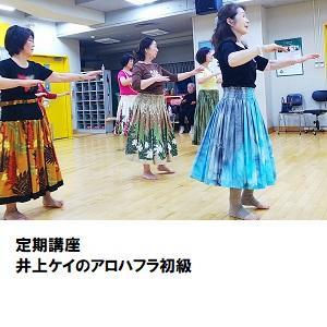 10井上ケイのアロハフラ.jpg