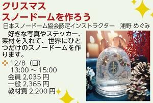 1208_荻窪_クリスマススノードーム.jpg
