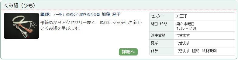 八王子01_くみ紐1205.jpg