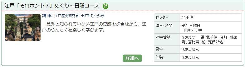北千住3_江戸ホント1121.jpg