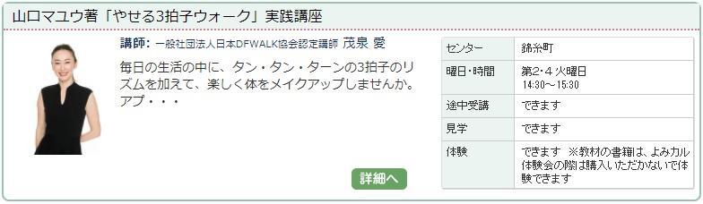 錦糸町01_3拍子ウォーク0127.jpg