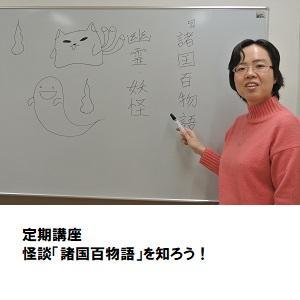 01怪談諸国百物語.jpg