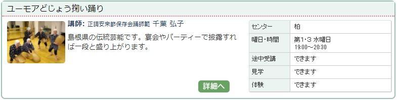 柏1_どじょう1117.jpg