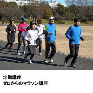昭和02「ゼロからマラソン」.jpg