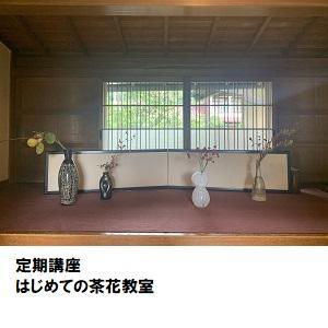 05「はじめての茶花教室」.jpg