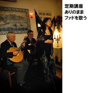 08(ありのまま ファドを歌う).jpg
