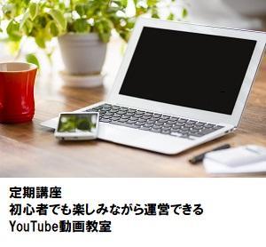 03(初心者でも楽しみながら運営できるYouTube動画教室).jpg
