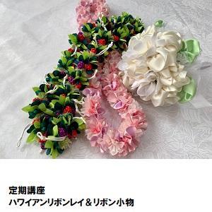横浜03_(ハワイアンリボンレイ&リボン小物).jpg