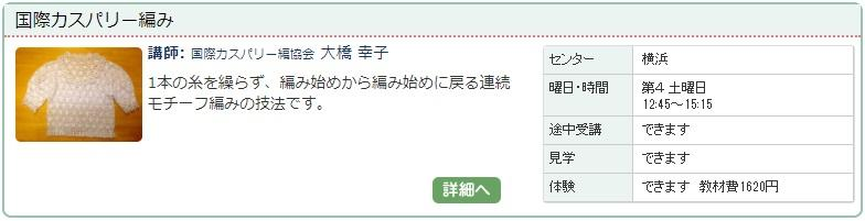 横浜1_カスパリー1114.jpg