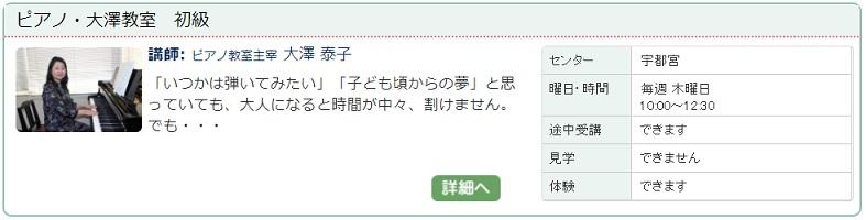 宇都宮1_ピアノ1015.jpg