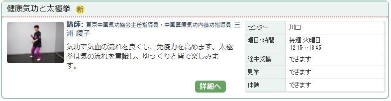 川口01_気功0123.jpg