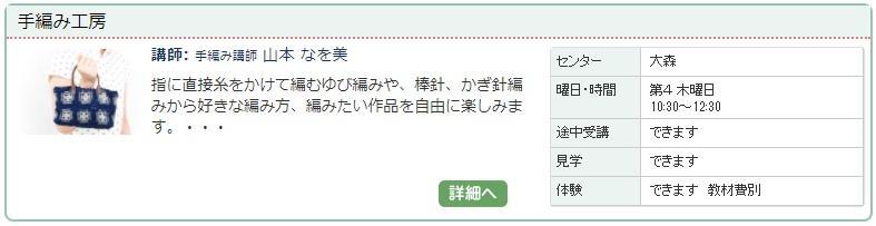 大森01_手編み.jpg